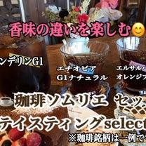 ◆珈琲ソムリエの技が冴えるの記事に添付されている画像