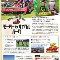 ●潮風王国の「公道カートとストライダー」!!の記事に添付されている画像