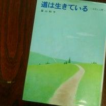 「道は生きている」3月の21の記事に添付されている画像