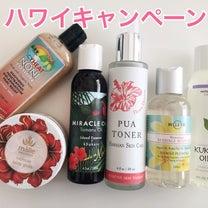 3/21【ハワイキャンペーン】スタート♡の記事に添付されている画像