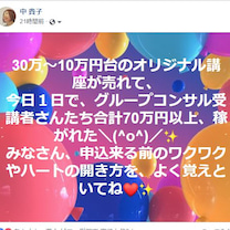 スピリチュアル起業グループコンサル・コンサル無料体験のご案内(大阪・スカイプ)の記事に添付されている画像