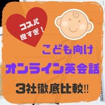【習い事】オンライン英会話が気になるっ!!の記事に添付されている画像