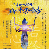 ミュージカル「ハートスートラ」再演の記事に添付されている画像