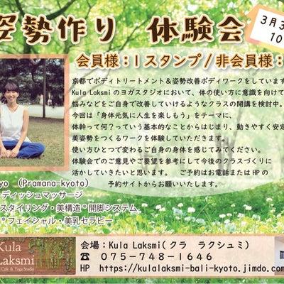 美姿勢メイキング体験会@京都下鴨の記事に添付されている画像