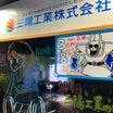 【毎日の日課】三陽本社・明石支店のホワイトボード紹介!【ドラクエ中】