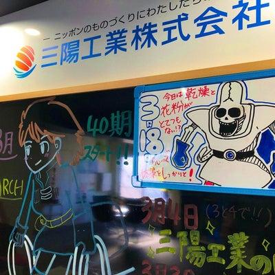 【毎日の日課】三陽本社・明石支店のホワイトボード紹介!【ドラクエ中】の記事に添付されている画像