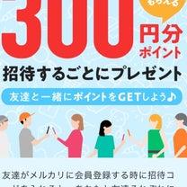 メルカリ紹介企画に参加♡の記事に添付されている画像