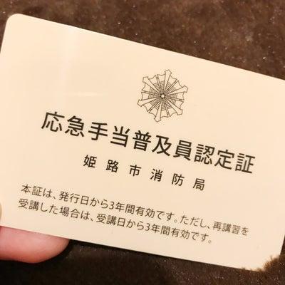 応急手当普及員認定証☆の記事に添付されている画像