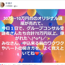 「30万円のオリジナル講座に2名の申込!」「15万円のオリジナル講座に申込!」嬉の記事に添付されている画像