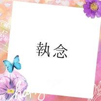 ☆キラキラ通信☆ 執念の記事に添付されている画像