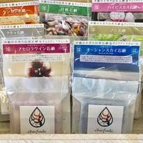 ☆再入荷☆ 沖縄の手作り自然石鹸の記事に添付されている画像