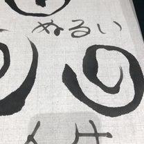 韓国のカリグラフィーでつぶやくの記事に添付されている画像