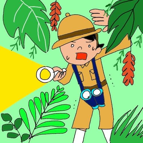 再び公開勇気を出して密林へ 奥山佳恵 てきとう 絵日記