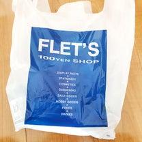 【100円ショップ】 フレッツ購入品の記事に添付されている画像