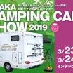 大阪キャンピングカーショー2019