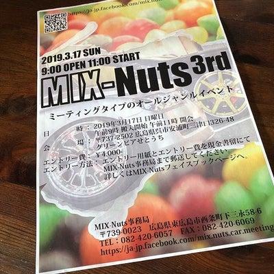 一週間の出来事! ~からの~ MIX-Nuts3rdに参加してきました!の記事に添付されている画像