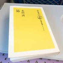 名古屋にて易のお勉強の記事に添付されている画像