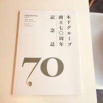 木下グループ創立70周年式典の記事に添付されている画像
