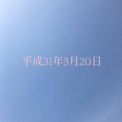 平成31年3月20日今日で最後の記事に添付されている画像