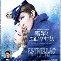 やっと生エルベ&ESTRELLAS☆の記事に添付されている画像