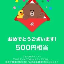 LINE Pay  当たった!!の記事に添付されている画像