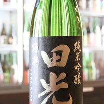 三重県 早川酒造 田光 純米吟醸 無濾過生酒 槽搾り 入荷しました!の記事に添付されている画像