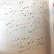 叶えたい夢を書いちゃうワーク☆の記事に添付されている画像
