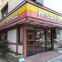 ミスタードーナツ横須賀ショップの記事に添付されている画像