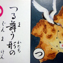 総合学習【方言】群馬弁♪の記事に添付されている画像
