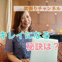 【動画シェア】キレイになる秘訣は?の記事に添付されている画像