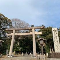 お出かけ日和〜鹿島神宮へ行ってきましたの記事に添付されている画像