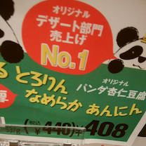 【カルディ】デザート部門売り上げ1位♡の記事に添付されている画像