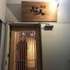 赤坂「鳥屋 心人」の画像