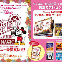 ディズニーストア関連~本日よりDVD&Blu-ray購入スプリングキャンペーン実の記事に添付されている画像