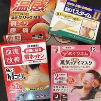 甲状腺の定期検診と鍼灸院の記事に添付されている画像