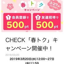 急ぎ‼️登録で1000円!ポイントでタダポチOK‼️さらに30%還元‼️の記事に添付されている画像