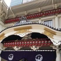 東京でのお楽しみ④歌舞伎♪の記事に添付されている画像