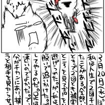 30歳の絵日記~痴漢~の記事に添付されている画像