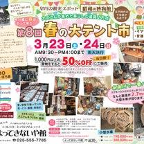 【23(土)・24(日)開催!】春の大テント市やります!!!の記事に添付されている画像