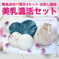 【春分の日・緊急追加】限定4セット[美乳温活セット]お試し価格で販売!!の記事に添付されている画像