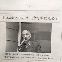 日本は遺伝子組み換えのゴミ捨て場になるの記事に添付されている画像