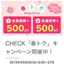 先着1000円もらえる&30%還元キャンペーン始まりました♪の記事に添付されている画像