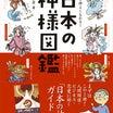 『神様と仲よくなれる!日本の神様図鑑』発売記念イベントが各地で開催されています!