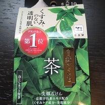 自然ごこち 茶の記事に添付されている画像