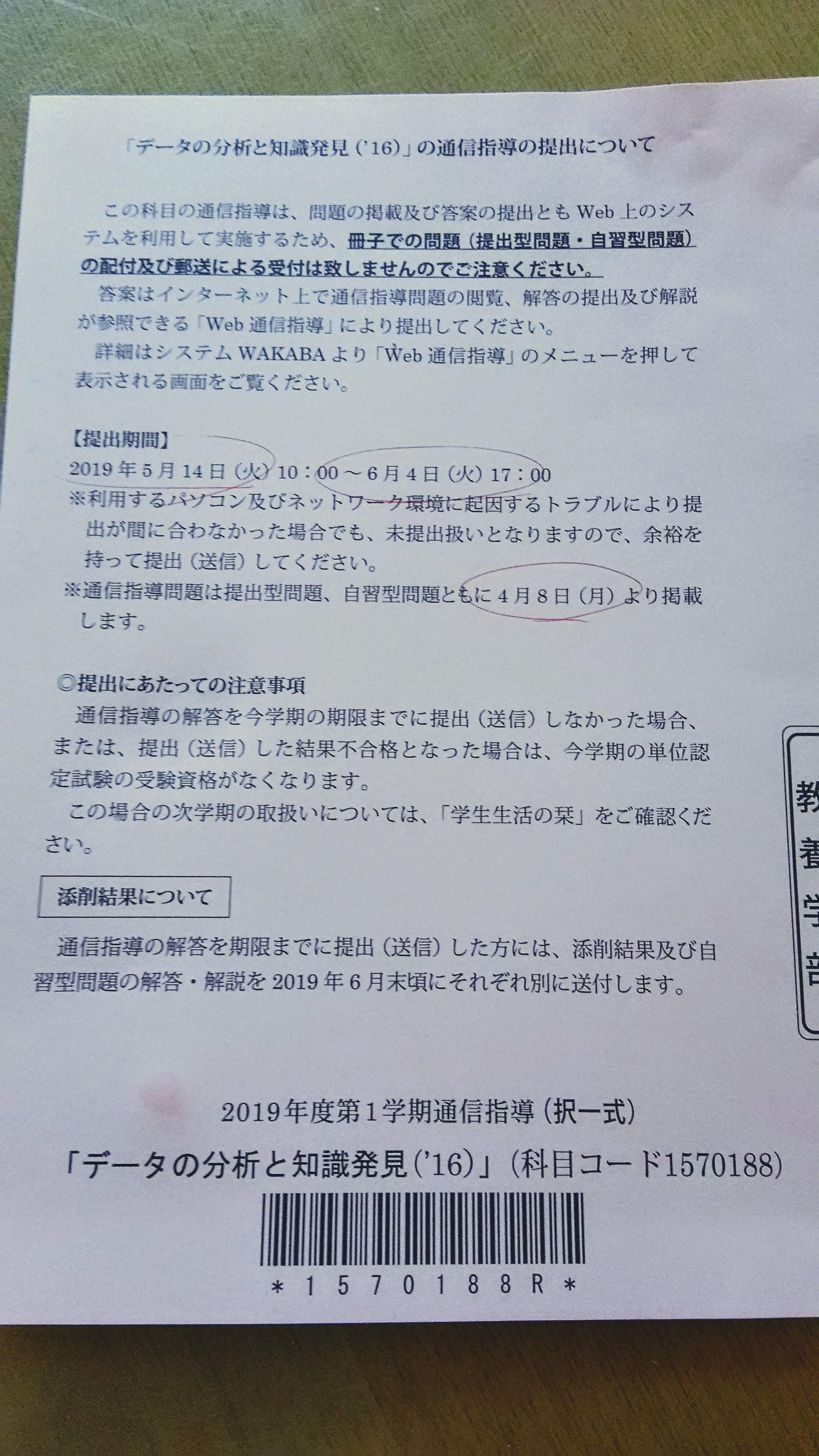 Wakaba 放送 大学