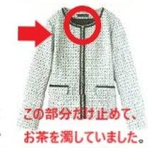 入学式に着ようと思ったジャケットのボタンが止まらなくて、焦っているあなたへの記事に添付されている画像