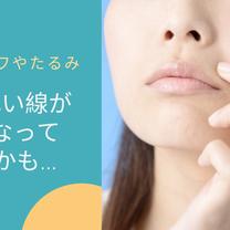 ほうれい線や顔のたるみが気になってきた方におすすめ♪エステ版水光注射で頬をキュッの記事に添付されている画像