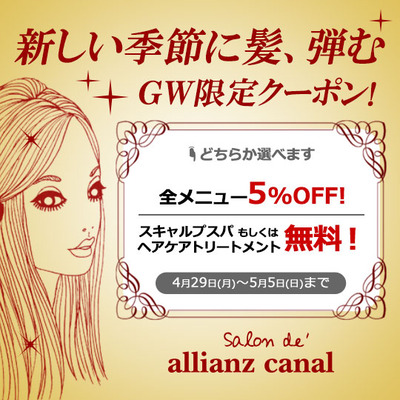 【アリアンツキャナル】GW限定クーポン!新しい季節に髪、弾む!の記事に添付されている画像