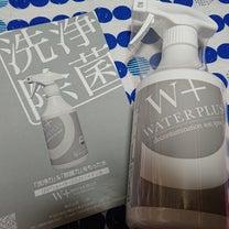 """特許水の洗浄・除菌スプレー """"W+(ウォータープラス)""""の記事に添付されている画像"""