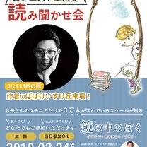 【鏡の中のぼく】3月24日は幕張への記事に添付されている画像